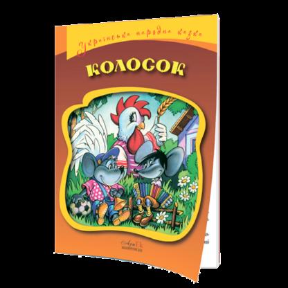 Kolosok-Cover-photo