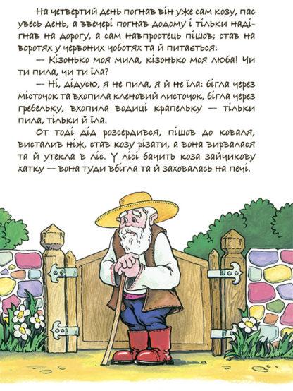 "Фото ""Коза-Дереза"". Українська народна казка - 2"