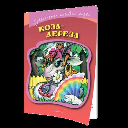 Koza-dereza-Cover-photo