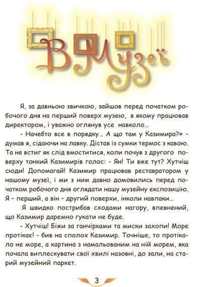 """Фото """"Майстер ключів"""". С.Кіянченко - 2"""