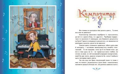 Майстер ключів. С.Кіянченко - 3 - фото
