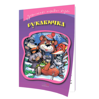 rukavichka-Cover-photo