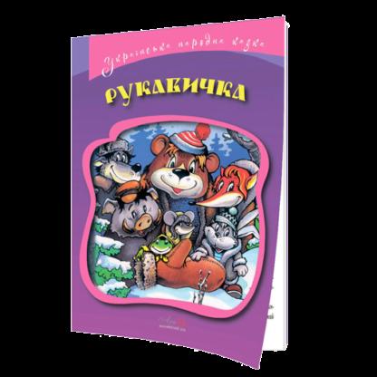 rukavichka-Cover-photo