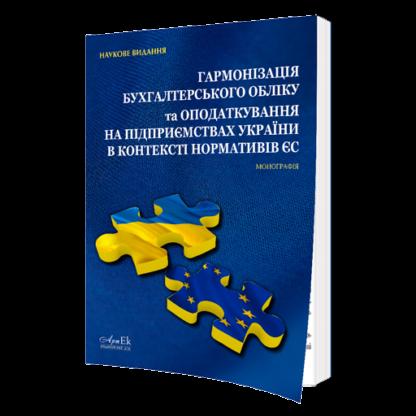 Гармонізація бухгалтерського обліку та оподаткування на підприємствах України в контексті нормативів ЄС - фото