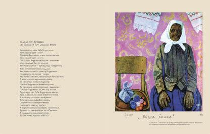 """Фото """"Книга яку знищили"""". Тетяна Яблонська. Іван Драч - 2"""
