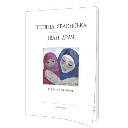 """Фото """"Книга яку знищили"""". Тетяна Яблонська. Іван Драч - 1"""