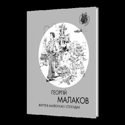 Георгій Малаков: Життя в малюнках і спогадах. Дмитро Малаков - фото