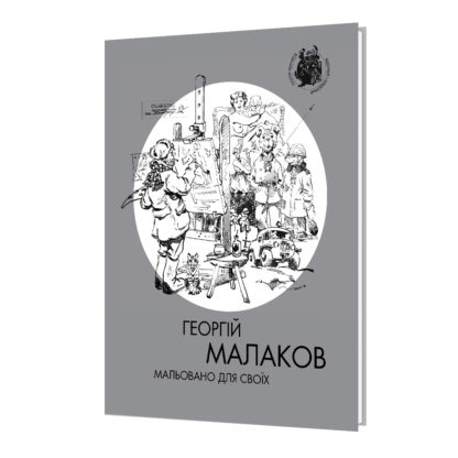 "Фото ""Георгій Малаков: Мальовано для своїх"". Дмитро Малаков"