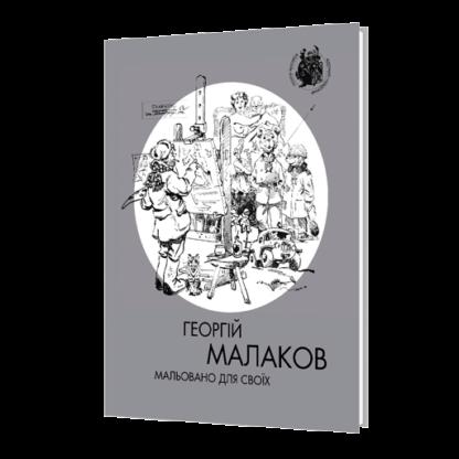 Георгій Малаков: Мальовано для своїх. Дмитро Малаков - фото