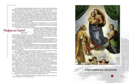 """Фото """"Юнацтву про мистецтво"""". Книга 1. Віктор Кублицький. - 2"""