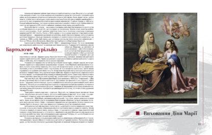"""Фото """"Юнацтву про мистецтво"""". Книга 1. Віктор Кублицький. - 3"""