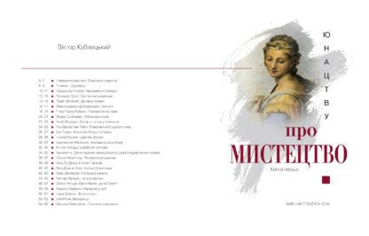 """Фото обкладинки """"Юнацтву про мистецтво"""". Книга 1. Віктор Кублицький. - 4"""