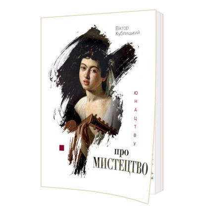 """Фото обкладинки """"Юнацтву про мистецтво"""". Книга 1. Віктор Кублицький."""