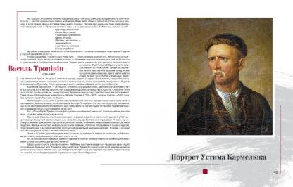 """Фото """"Юнацтву про мистецтво"""". Книга 2. Віктор Кублицький. - 1"""