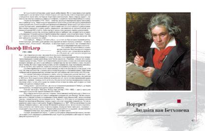 """Фото """"Юнацтву про мистецтво"""". Книга 2. Віктор Кублицький. - 4"""