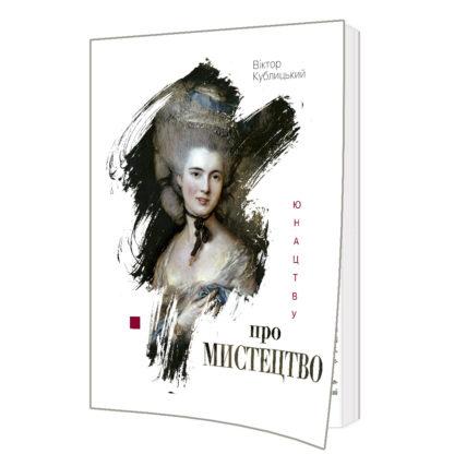 """Фото обкладинки """"Юнацтву про мистецтво"""". Книга 2. Віктор Кублицький."""
