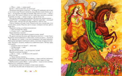 100 казок. 1-й том - 2 - фото