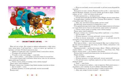 100 казок. 1-й том - 3 - фото
