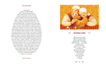 100 казок. 1-й том - 4 - фото