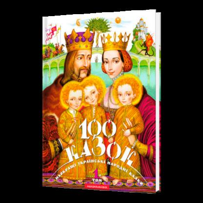 100 казок. 1-й том - фото