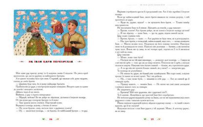100 казок. 2-й том-2-фото