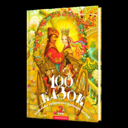 100 казок. 2-й том-фото