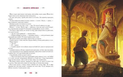 100 казок. 3-й том-1-фото