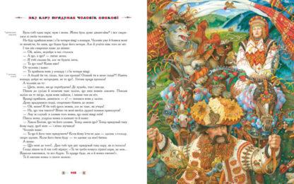 100 казок. 3-й том-2-фото