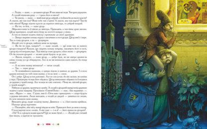 100 казок. 3-й том-3-фото