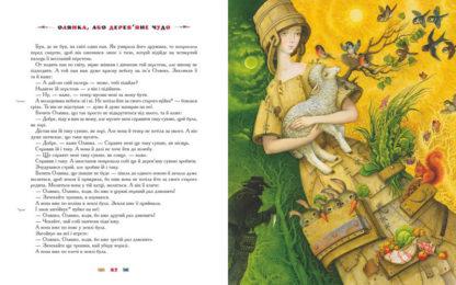 100 казок. 3-й том-4-фото