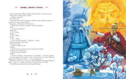 100 казок. 3-й том-6-фото
