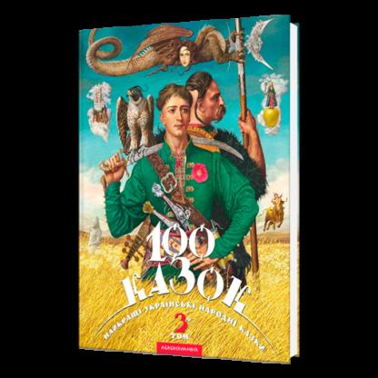 100 казок. 3-й том - фото