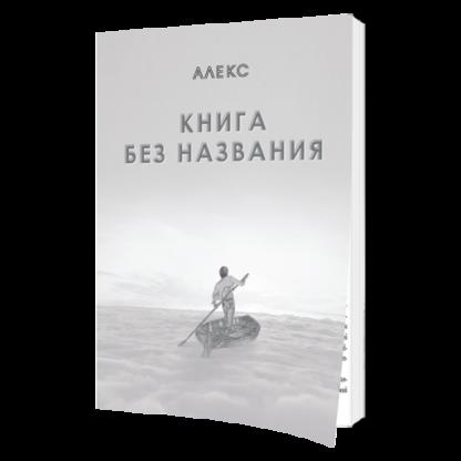 Книга без названия. Алекс (Олег Петренко) - фото