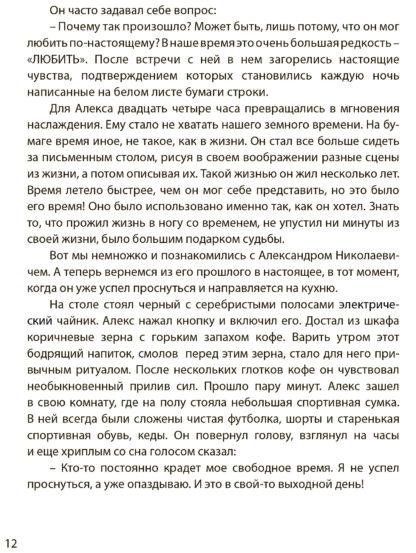 Книга без названия. Алекс (Олег Петренко) - 3- фото