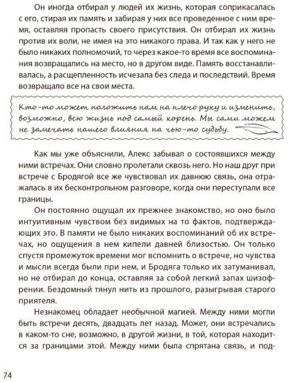 Книга без названия. Алекс (Олег Петренко) - 2- фото
