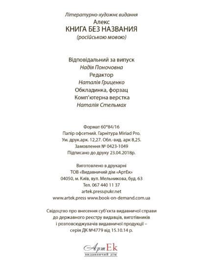 Книга без названия. Алекс (Олег Петренко) - 4 - фото
