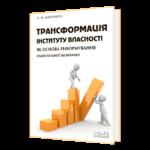 Міночкіна О. М. Трансформація інституту власності як основа реформування національної економіки - фото