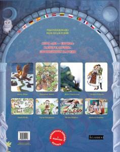 Молдавські народні казки-фото