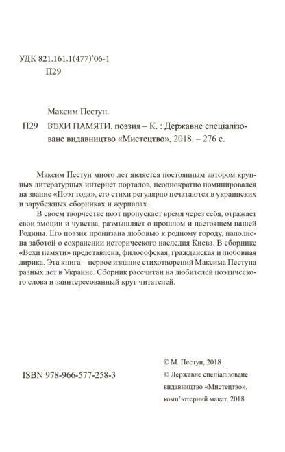 Вехи памяти. Максим Пестун - 2- фото