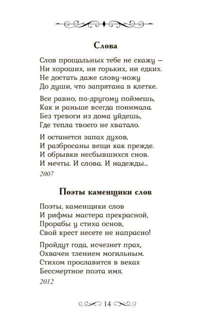Вехи памяти. Максим Пестун - 3 - фото