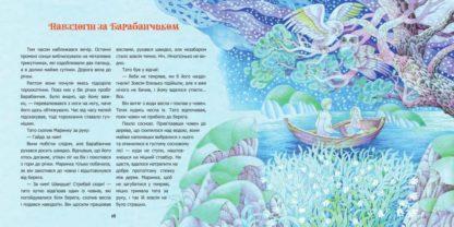"""""""Сон Маринки"""" чи """"Маринка в країні королеви Страдівар - 2 - фото"""
