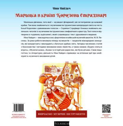 """""""Сон Маринки"""" чи """"Маринка в країні королеви Страдівар - 1 - фото"""