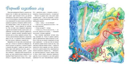 Чарівні історії нашого лісу. Ольга Гура-1-фото