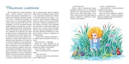 Чарівні історії нашого лісу. Ольга Гура-2