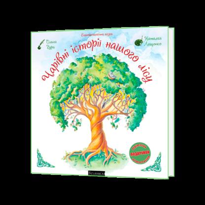 Чарівні історії нашого лісу. Ольга Гура - фото
