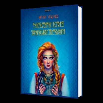 Фантастичні істоти української міфології. Наталія Лещенко - фото