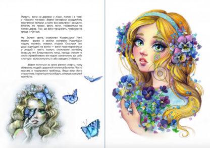 Фантастичні істоти української міфології. Наталія Лещенко - 4 - фото