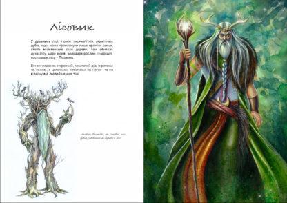 Фантастичні істоти української міфології. Наталія Лещенко - 3 - фото