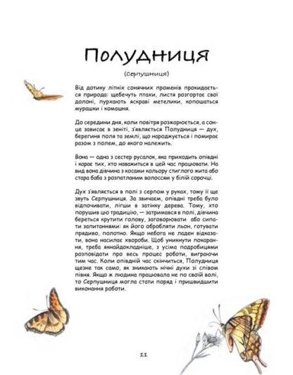 Фантастичні істоти української міфології. Наталія Лещенко - 2 - фото