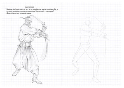Kozak-harakternik-SketchBook-1-photo